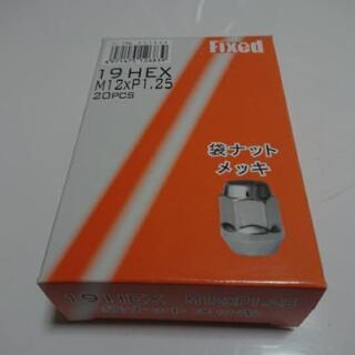 ホイールナット 袋タイプ(スバル・スズキ・ニッサン用)新品