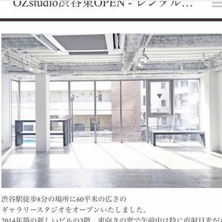 5時間  渋谷駅8分の60平米レンタルスタジオ ギャラリーです。