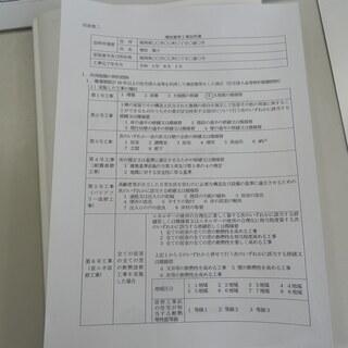 増改築等工事証明書の発行7,700円(税込)/9,900円(税込)