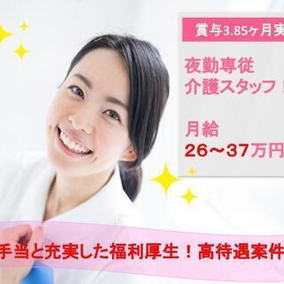 正社員!賞与3.85ヶ月分  特養 夜勤専従介護職!  Sho-...