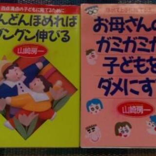 育児本2冊