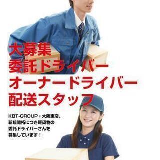 【新規オープン】高収入ドライバー大募集【経験者優遇】