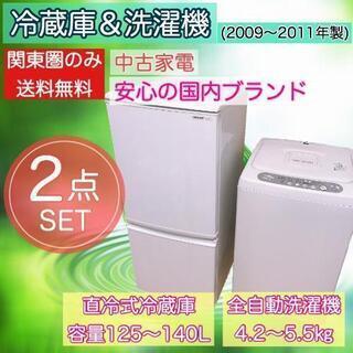 冷蔵庫&洗濯機 2点セット