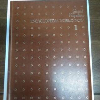 百科辞典 16巻有ります