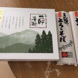 三輪素麺1箱(13束)+戸隠蕎麦2袋
