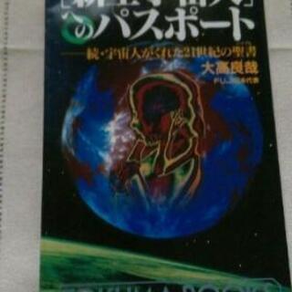 新生宇宙人へのパスポート