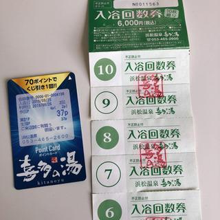 喜多の湯 入浴券5枚+ポイントカード