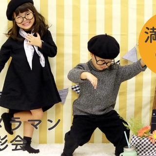 10/13 目黒 無料ベビー&キッズ撮影会