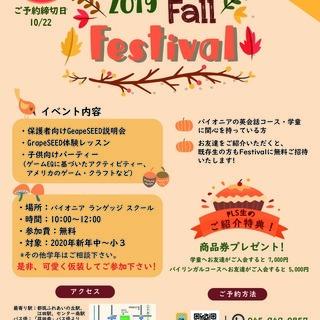 フォールフェスティバル&GrapeSEED説明会開催!!