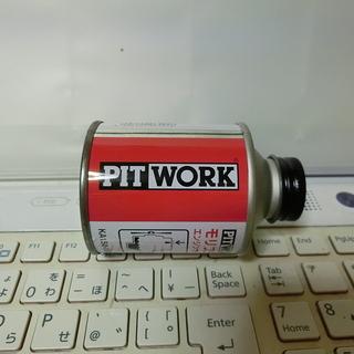 PITWORK/モリプラスエンジンオイル添加剤 値下げしました。