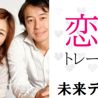 恋活セミナー♡10月14日(月・祝)17時♡結婚相談所・街コンイ...