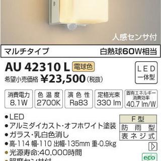 税込 未使用品 KOIZUMI コイズミ AU42310L LE...