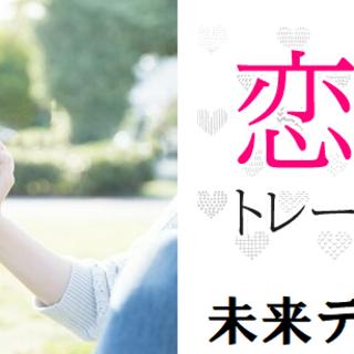 結婚相談所がお勧めする恋愛コーチング☆10月16日☆「恋愛下手」...