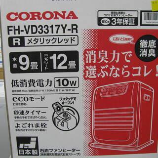 【新品未開封】CORONAの石油ファンヒーター!!