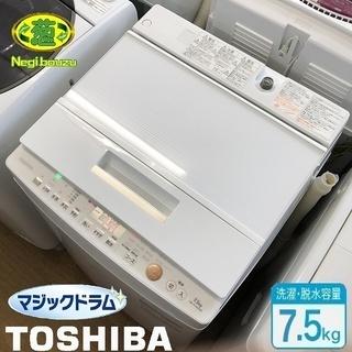 美品【 TOSHIBA 】東芝 マジックドラム 洗濯7.5kg ...