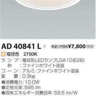 税込 未使用品 KOIZUMI コイズミ AD40841L LE...