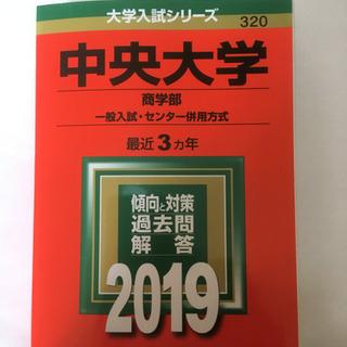 赤本 2019 中央大学 商学部