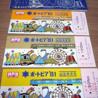 記念乗車券【ポートピア'81】