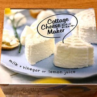 値下げしました 未使用 カッテージチーズメーカー