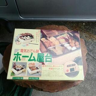未使用 ホーム屋台 おでん 湯豆腐 調理器具
