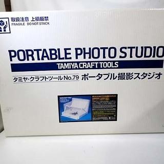 タミヤ ポータブル撮影スタジオ No.79 クラフトツール TA...