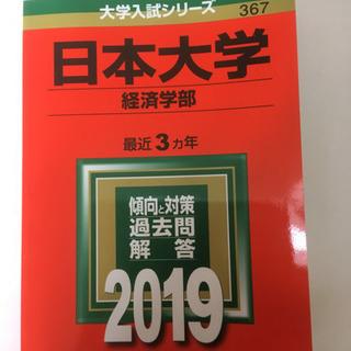 赤本 2019 日本大学 経済学部