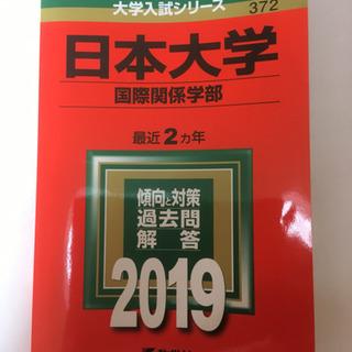 赤本 2019 日本大学 国際関係学部