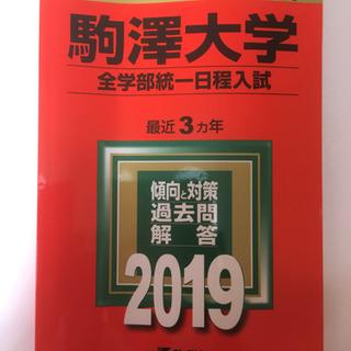 赤本 2019 駒澤大学