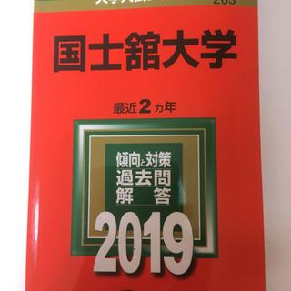 赤本 2019 国士舘大学