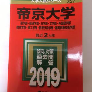 赤本 2019 帝京大学