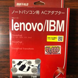 ACアダプタ Lenovo