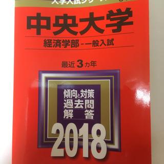赤本 2018 中央大学 経済学部