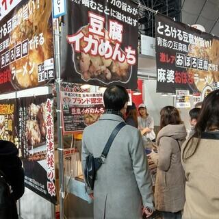 【急募】2019 津軽の食と産業まつり【弘前市武道館】に出店する...