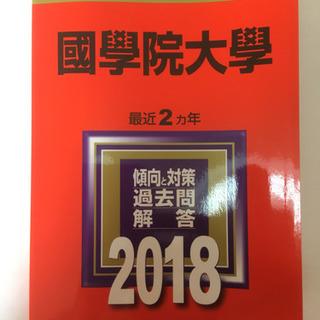 赤本 2018 國學院大学