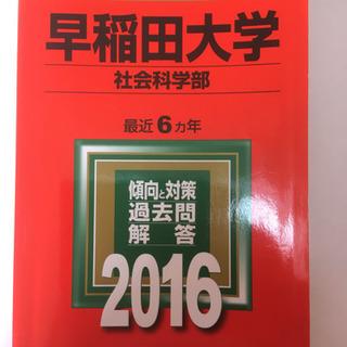 赤本 2016 早稲田大学 社会科学部