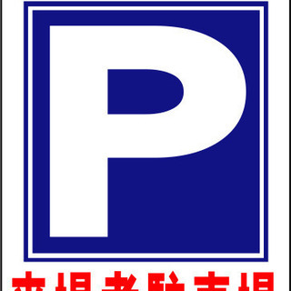 【ネット決済・配送可】【新品】A型スタンド看板ワイド「来場者駐車...