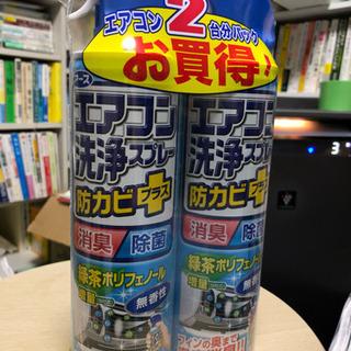 【新品未開封】アース エアコン洗浄スプレー防カビプラス 消臭除菌...