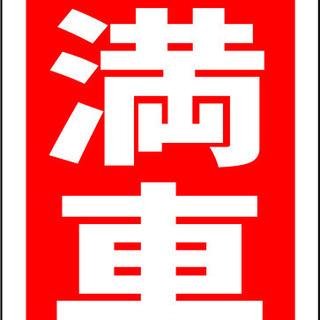 【ネット決済・配送可】【新品】A型スタンド看板ワイド「満車」(約...