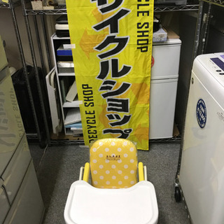 【123】テーブル付きチェア・ローチェア