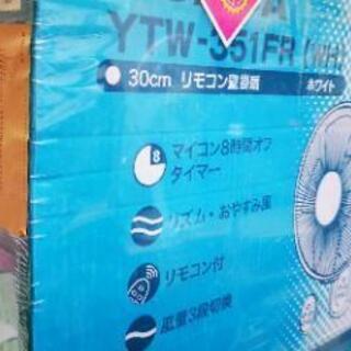 💠未使用扇風機YTW-351FF💠
