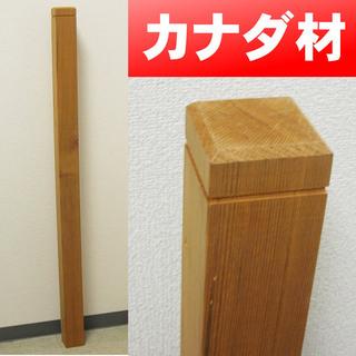 【本場カナダ材】レッドシダー ウッドポール 高さ120cm(太さ...