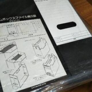 未使用【 ITOシステムボックスファイルB4 】2P