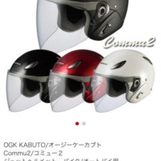 Kabuto バイクヘルメット 赤色