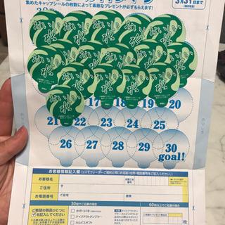 コスモウオーター景品応募シール16枚