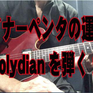 ギターラボ(中上級者)ミクソリディアンをロックの運指でフレージング