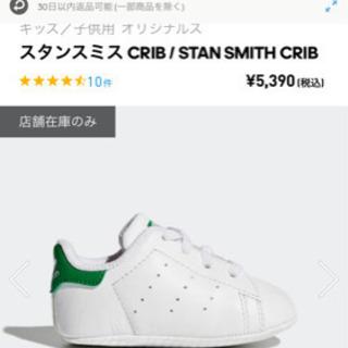 adidas スタンスミス ベビーシューズ 12cm