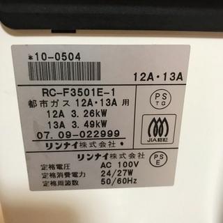 都市ガスファンヒーター(ガスホース付) − 愛知県