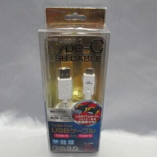 Type-C対応 USBケーブル UKJ-C200 WH 2m ...