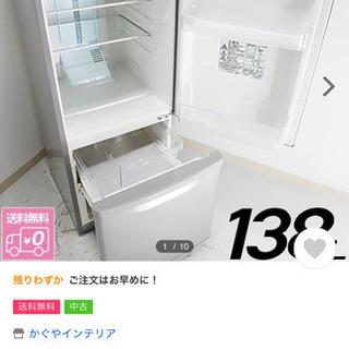 冷蔵庫 10/9の午前9時まで直接引き取りの方限定