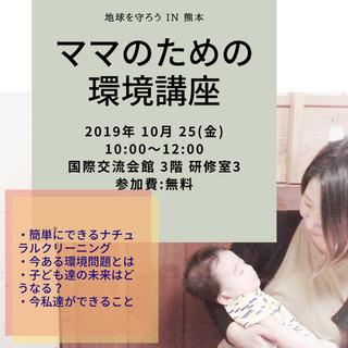 ママのための環境講座